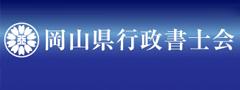 岡山県行政書士会