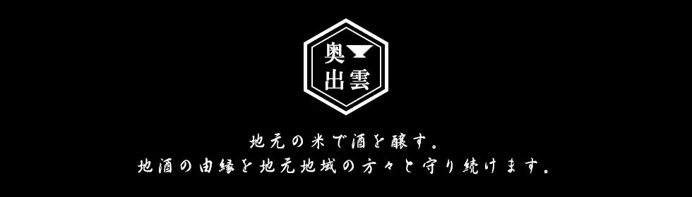 奥出雲酒造メイン画像01