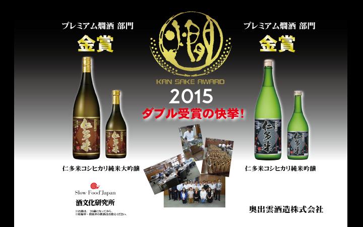 燗酒コンテスト2015