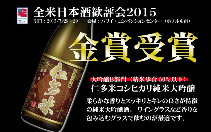 全米日本酒歓評会2015