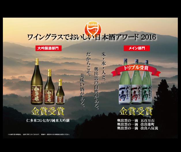 ワイングラス2016