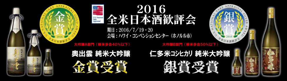 全米日本酒歓評会2016