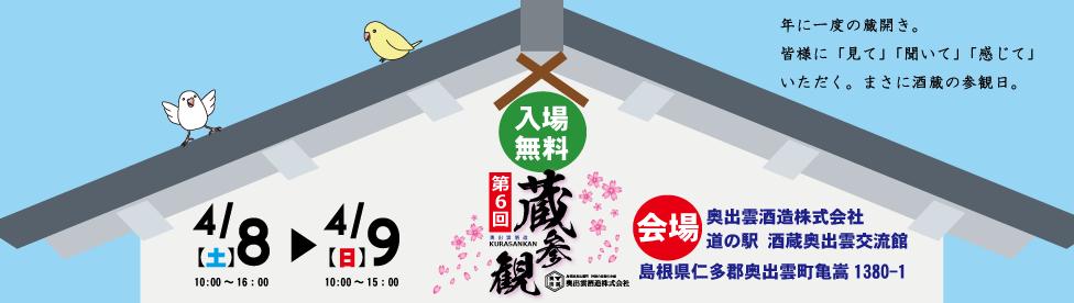 蔵参観2017