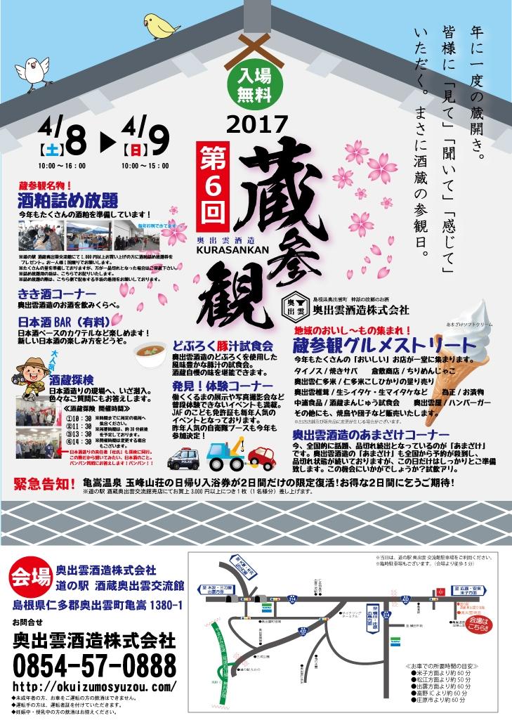 蔵参観チラシ2017