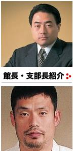 館長・支部長紹介