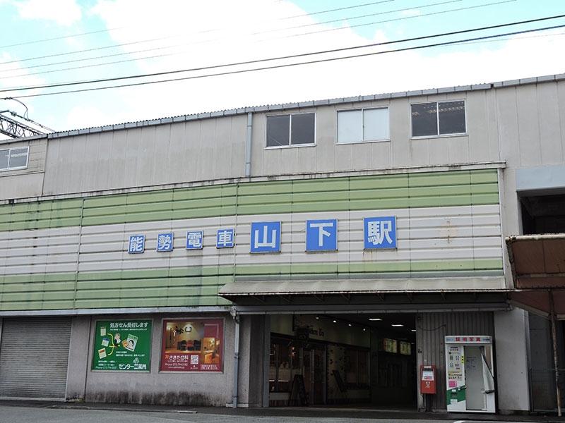 能勢電鉄山下駅