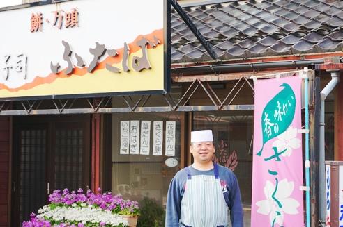 小松和菓子河田ふたば