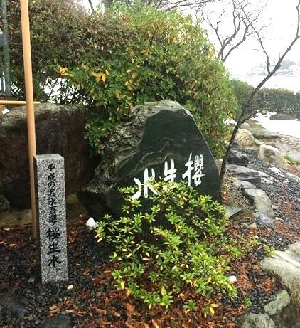 平成の名水百選、桜生水(さくらしょうず)