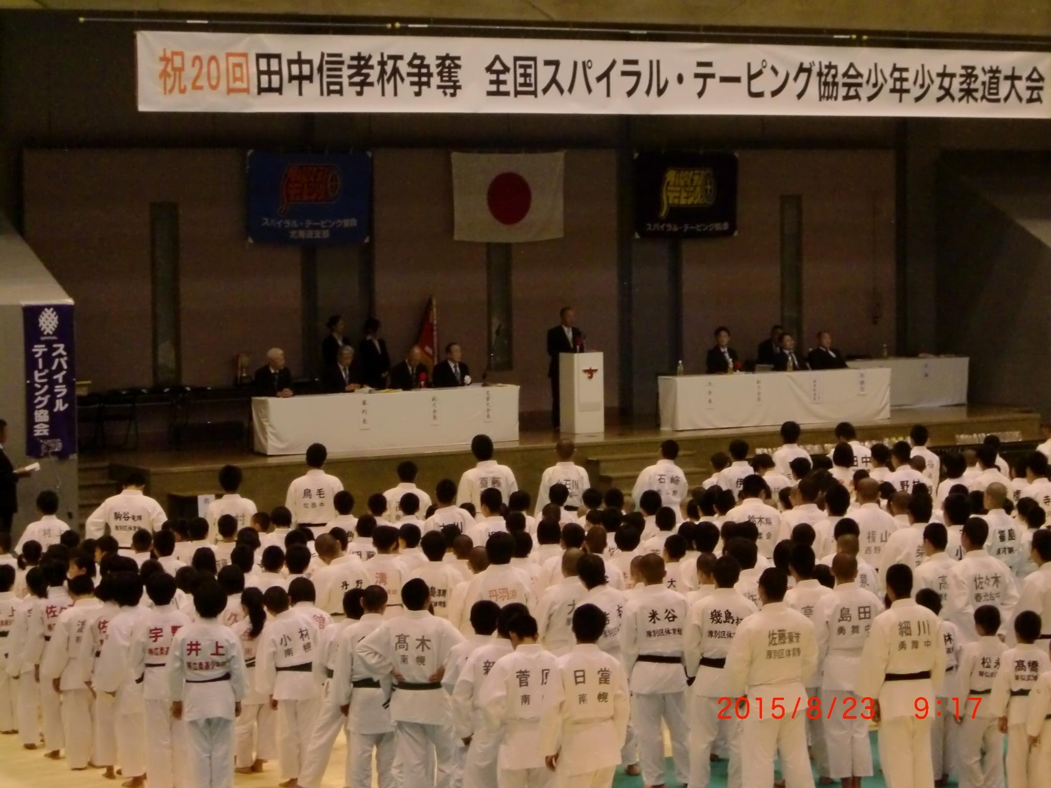 第20回柔道大会