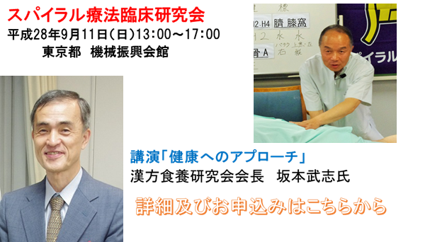28東京臨研バナー
