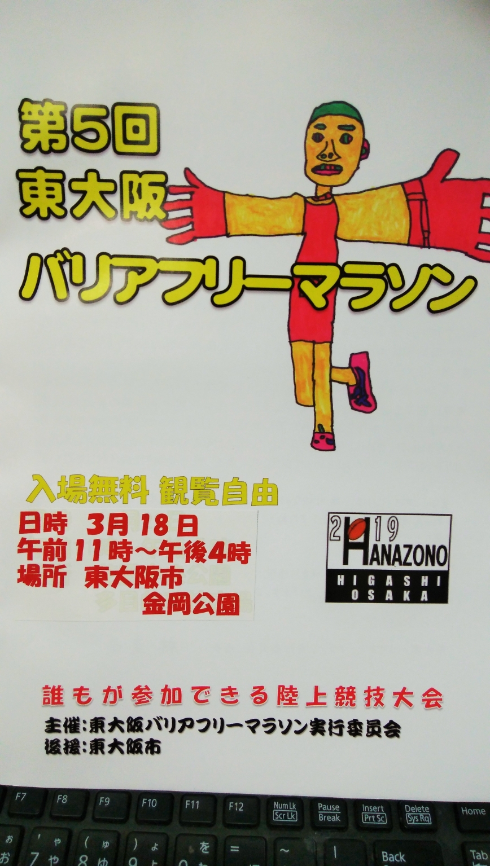 第5回東大阪バリアフリーマラソン