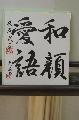 坂本顧問の今年の色紙です