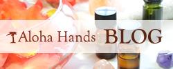 Aloha Handsブログ