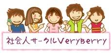 社会人サークル VeryBerryのロゴマーク