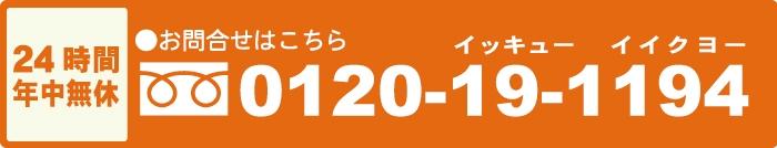 年中無休 0120-19-1194