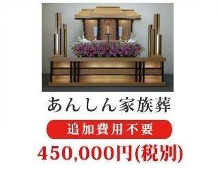 45万祭壇3