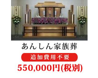 55万家族葬