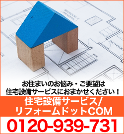 住宅設備サービス/リフォームドットCOM