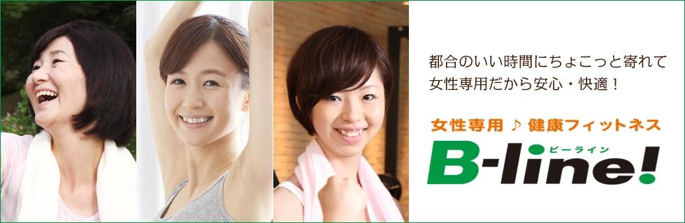女性専用健康クラブ B-Line