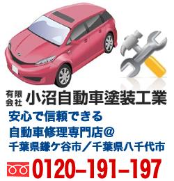 有限会社小沼自動車塗装工業