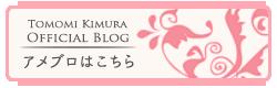 木村友美オフィシャルブログ