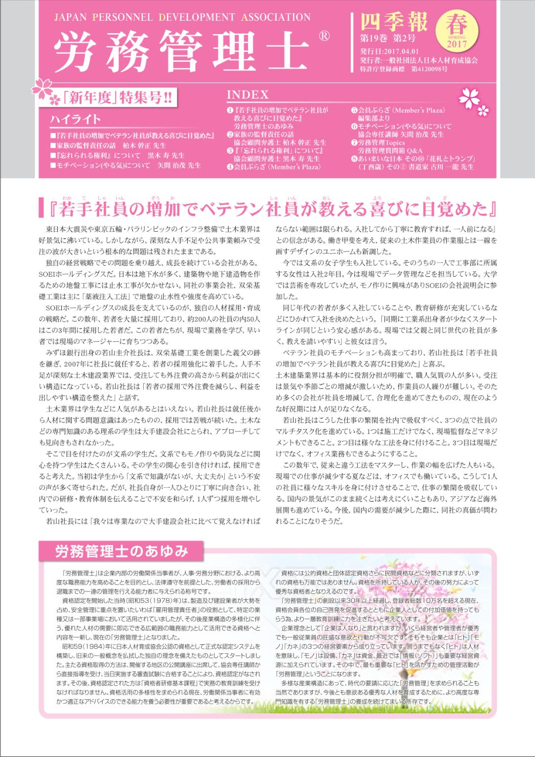 四季報_19巻第2号