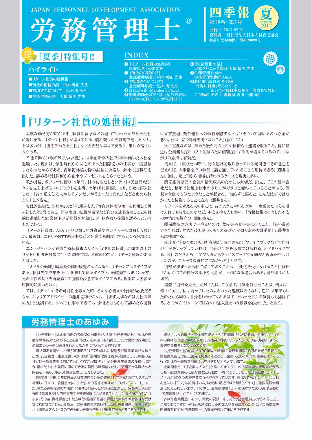 四季報「夏季号」_19-3