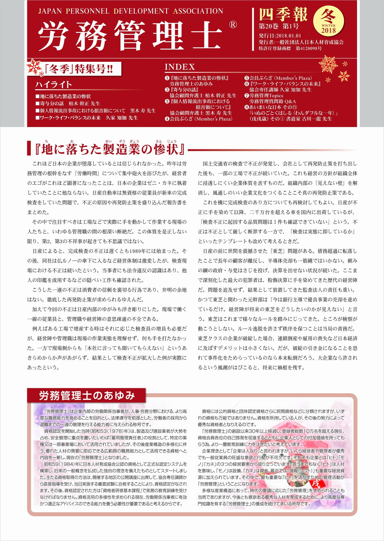 四季報「冬季号」_20-01