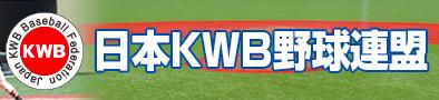 日本KWB連盟