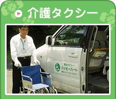 介護タクシーアイコン