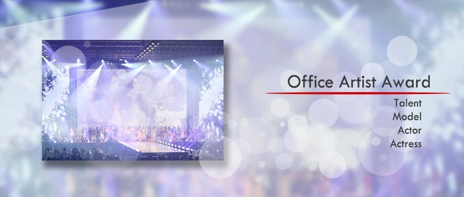 Office Artist Award_芸能プロダクション