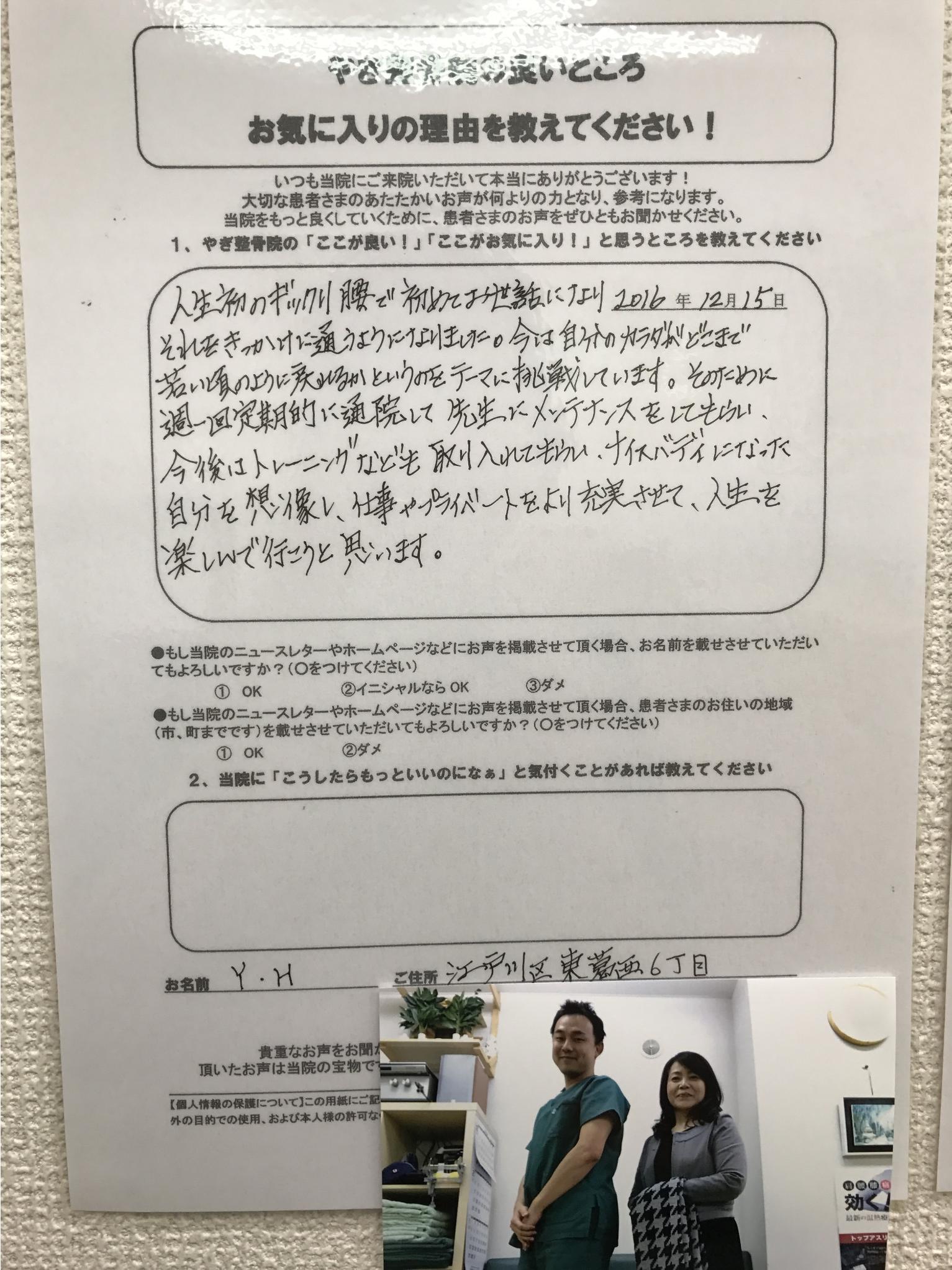 2ショット 濱田裕子さん