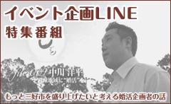 イベント企画LINE特集番組