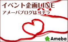 イベント企画LINEブログ