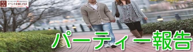 徳島/香川/愛媛/高知婚活パーティー結果報告