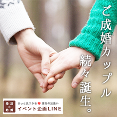 徳島/香川/愛媛/高知婚活パーティー大
