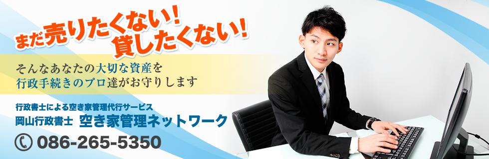 岡山行政書士空き家管理ネットワーク