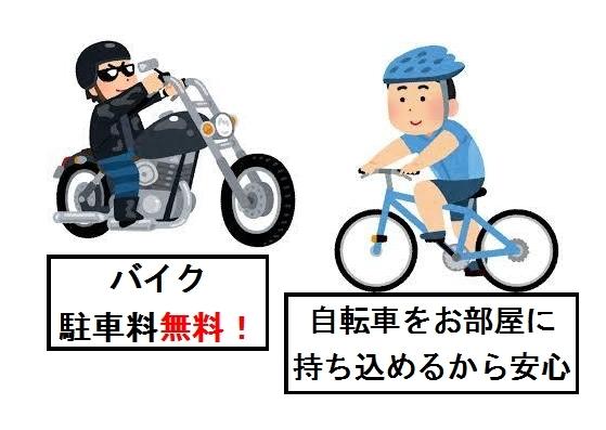 バイク自転車プラン