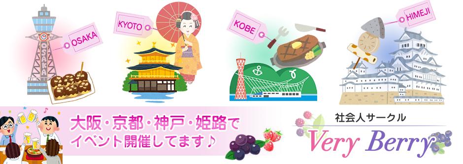 社会人サークル Very Berry