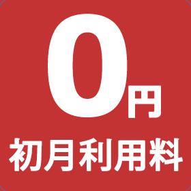 アイコン初月利用料0