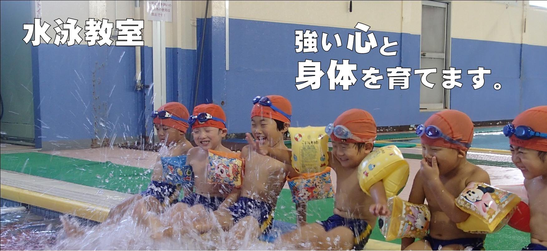スクロール 水泳教室2
