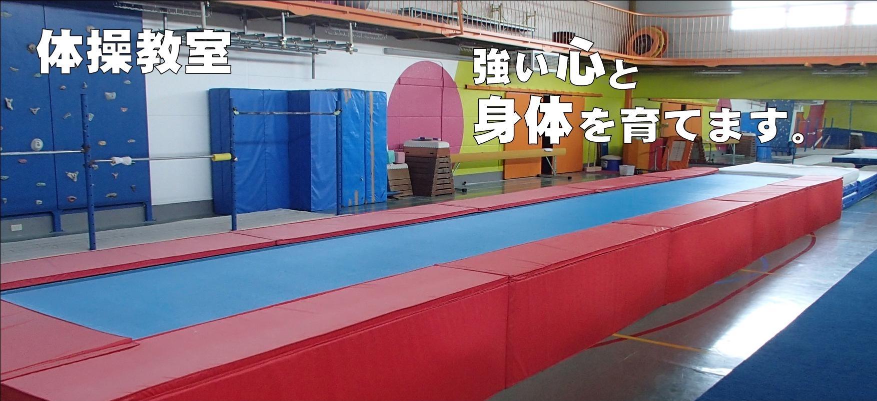 スクロール 体操教室2