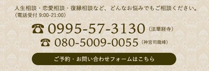 電話相談ご予約お問い合わせ_法華経寺住職神宮司龍峰