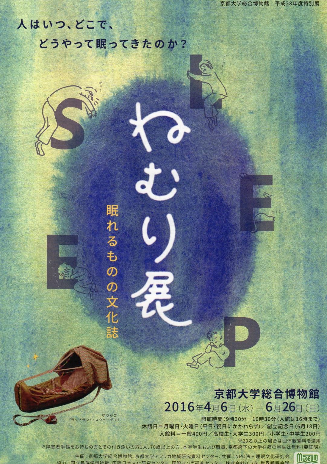京大総合博物館「ねむり展」