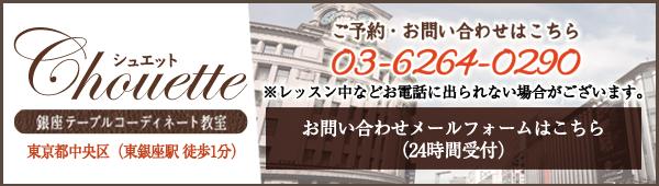 お問い合わせバナー_銀座シュエット