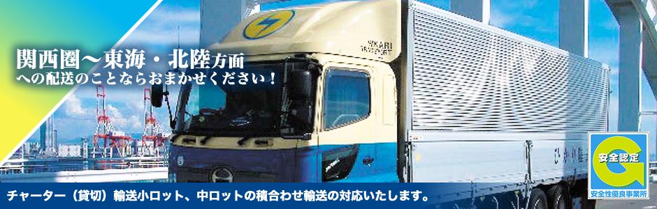 ひかり陸運株式会社