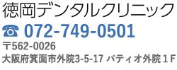 徳岡デンタルクリニック 072-749-0501