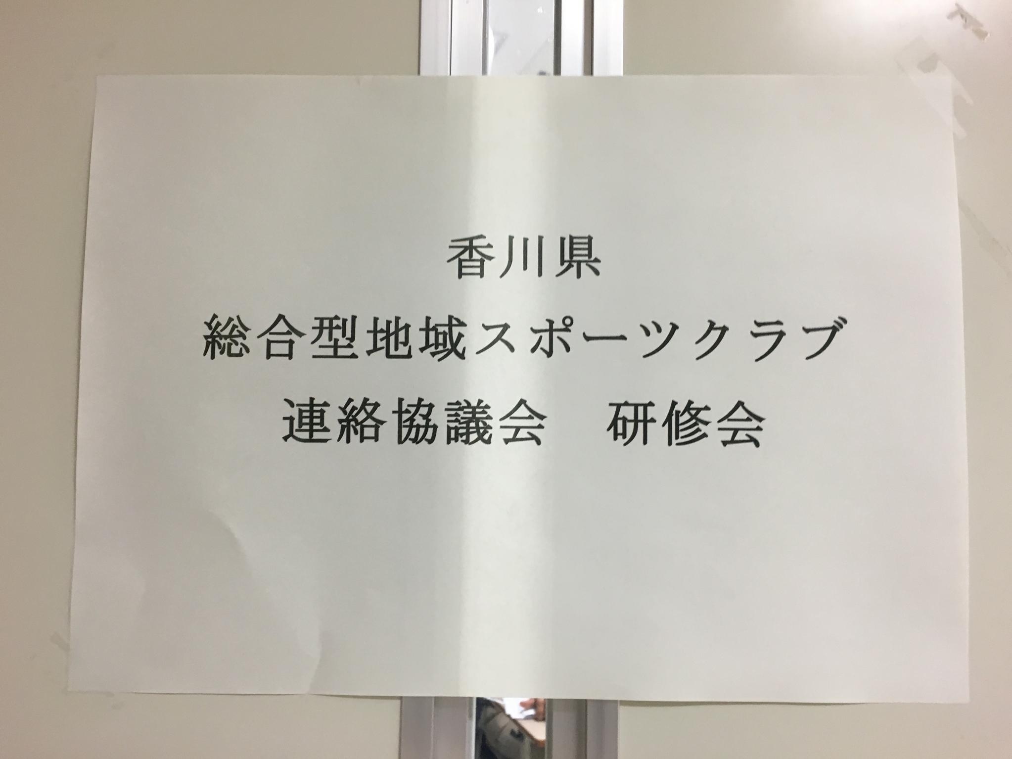 研修会会場
