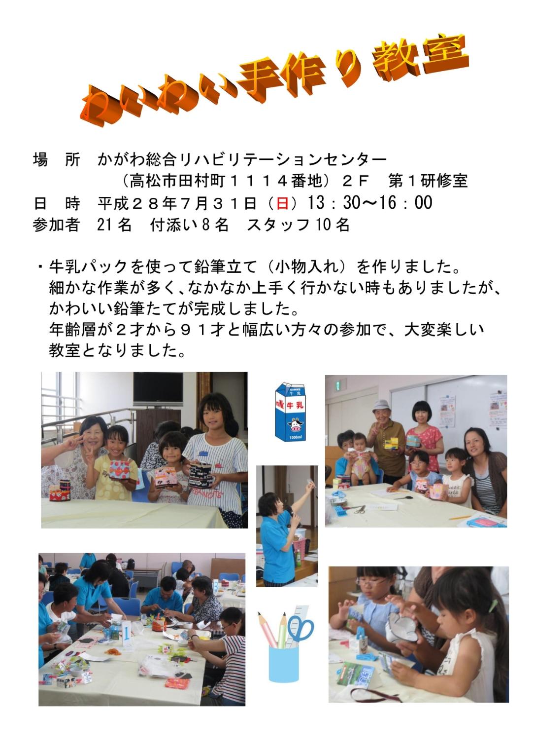 手作り教室報告