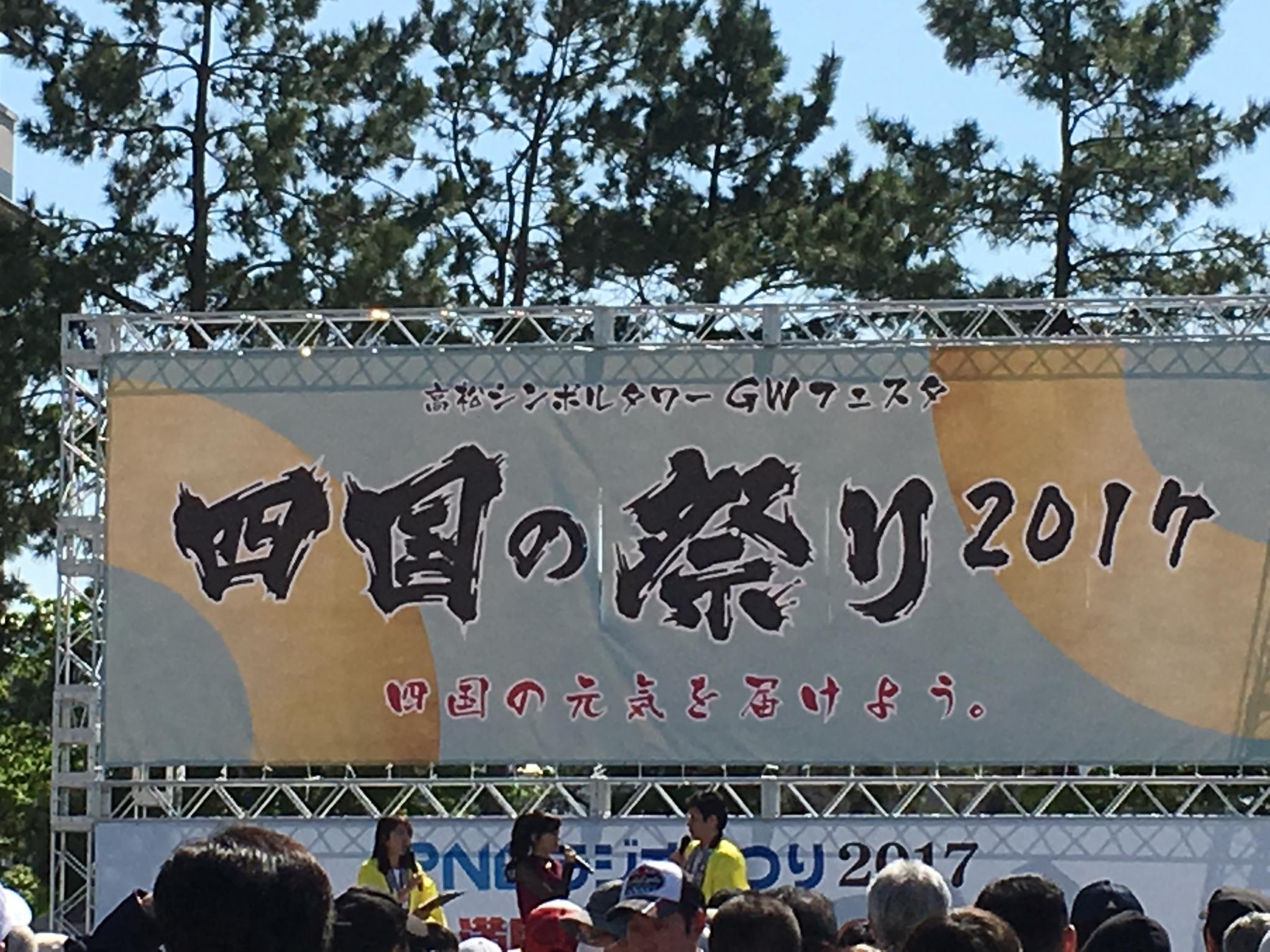 四国の祭り
